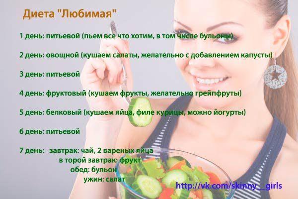 Диета Любимая Смузи Питьевой День. Диета Любимая, хоть и строгая: как выдержать 6 разгрузочных дней на разных продуктах