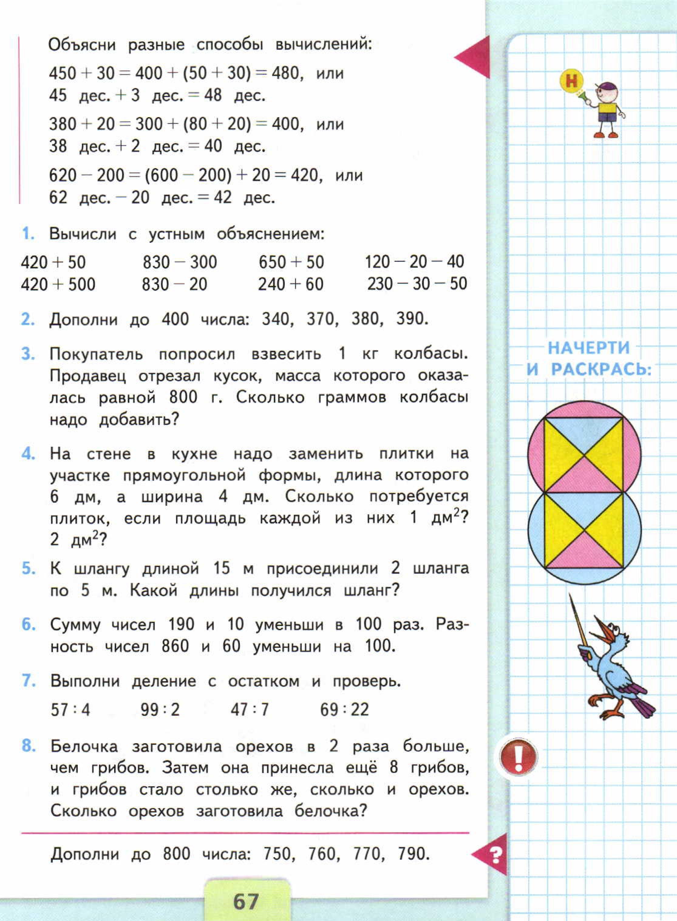 Решебник 5 класс мокшанский язык