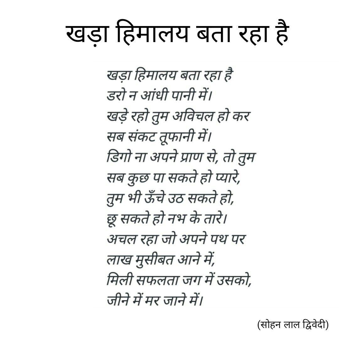 Poem Poem Hindi Legend Poet Sohanlaaldewedi कवत