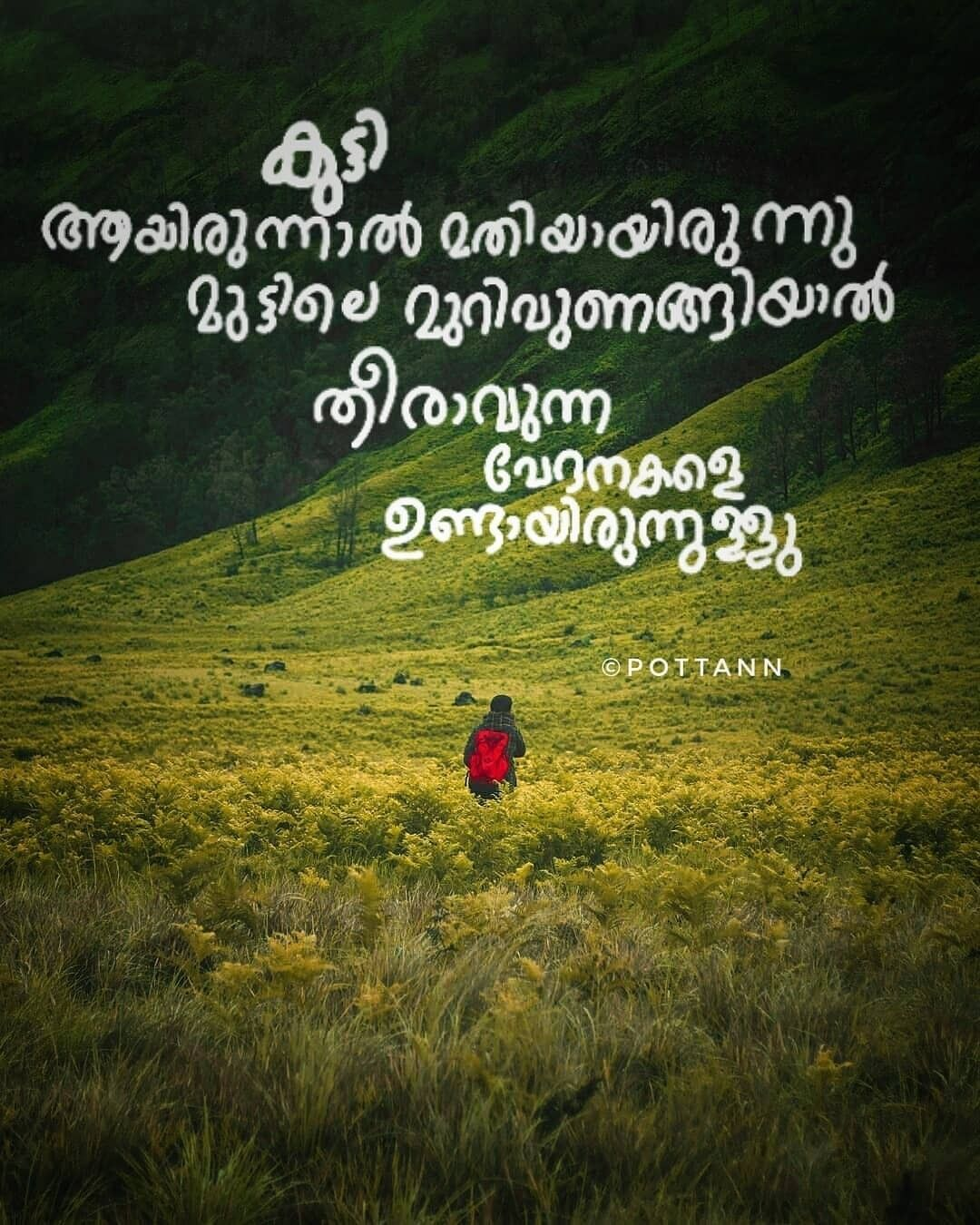 Malayalam Quotes Malayalam Quotes Malayalam Quotes Quotes Sad