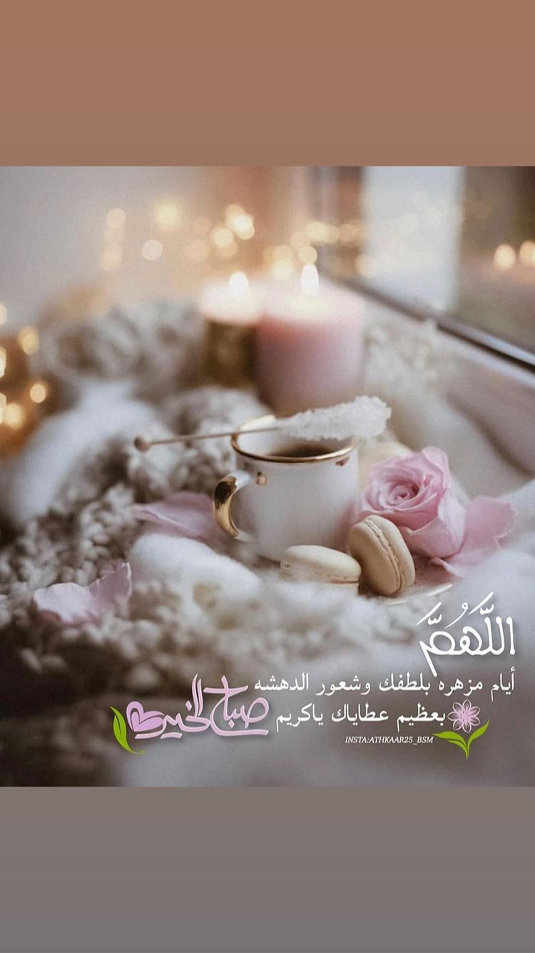 Pin By Mouza Ae On صباحات جديدة ٢ Morning Images Love Words Arabic Quotes