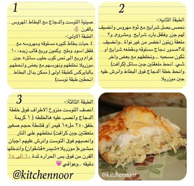 Pin By Hookthelook On Food Discover Food Food And Drink Arabic Food