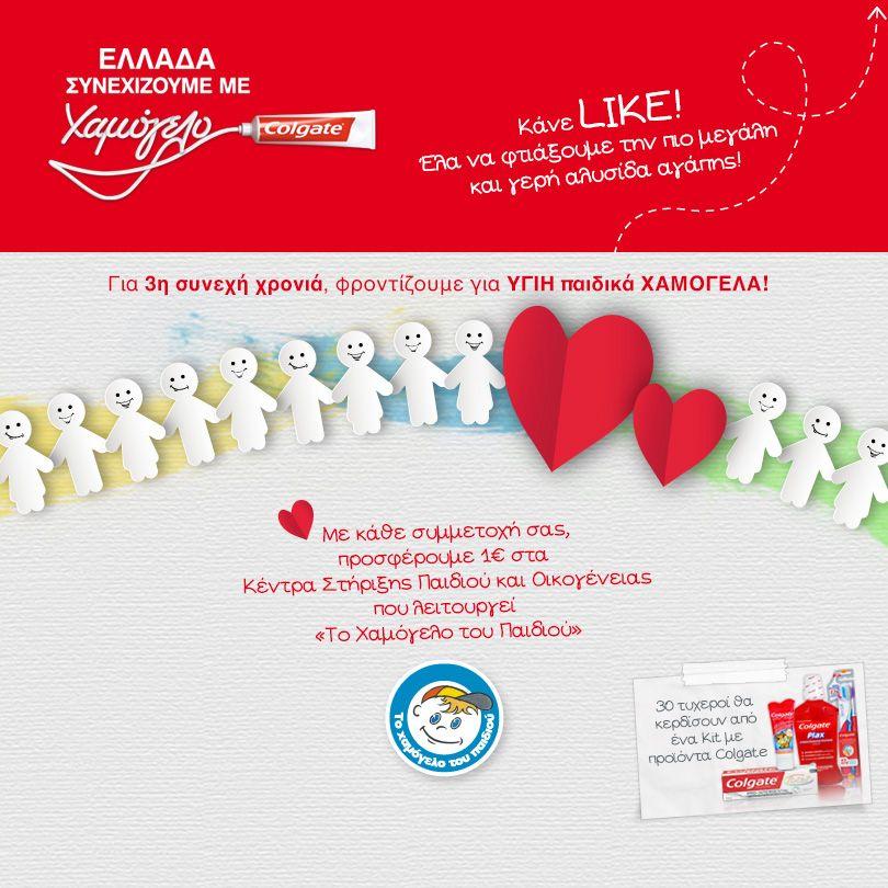 Διαγωνισμός Colgate με δώρα 30 kit προϊόντων και 1€ στο Χαμόγελο του Παιδιού με κάθε συμμετοχή στον διαγωνισμό | Διαγωνισμοί με Δώρα 2014 - diagonismoidwra.gr