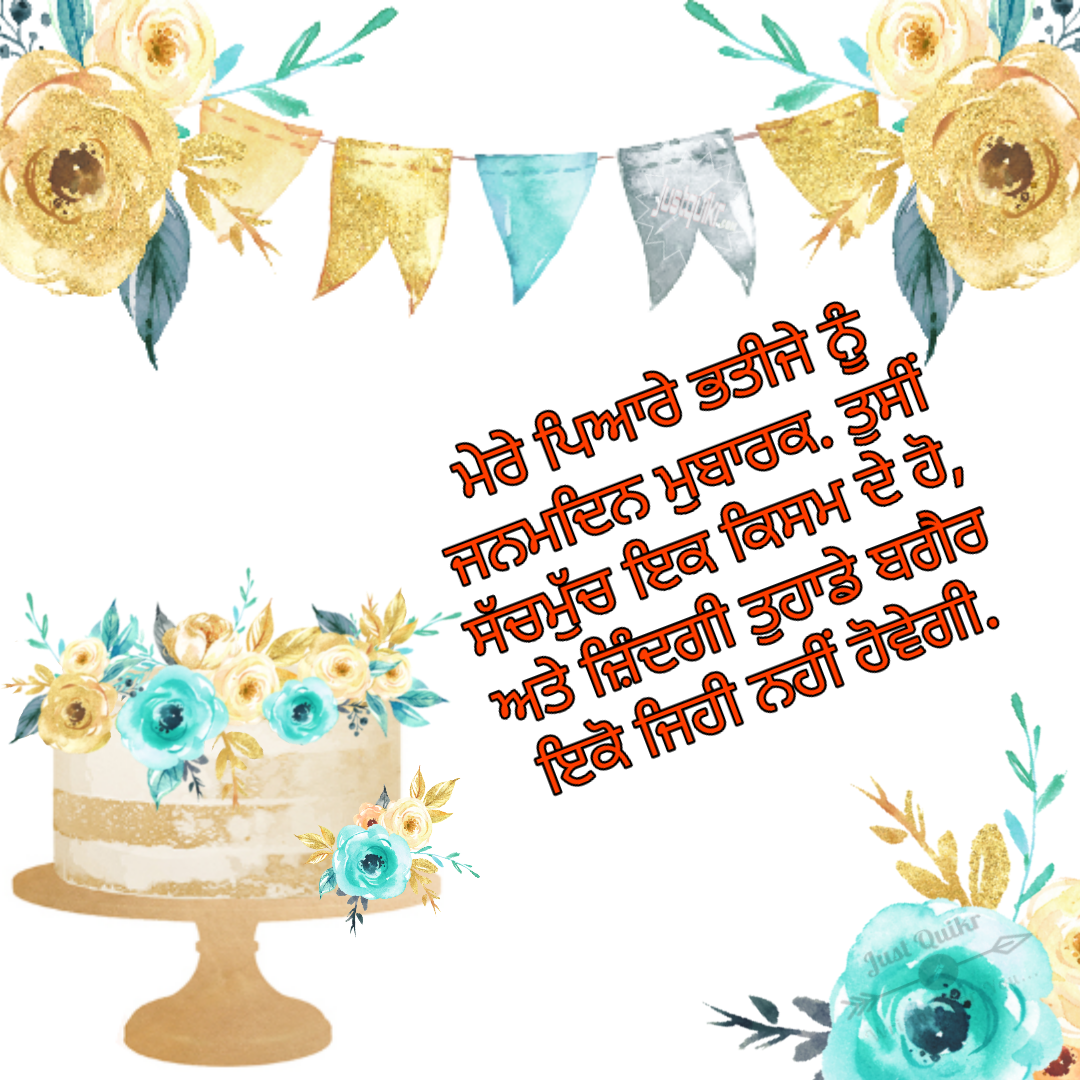 Top 10 Happy Birthday Special Unique Wishes and Messages