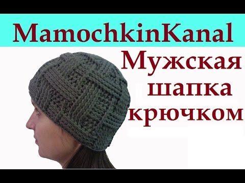 Мужская шапка Вязание крючком для начинающих Mens crochet hat ...