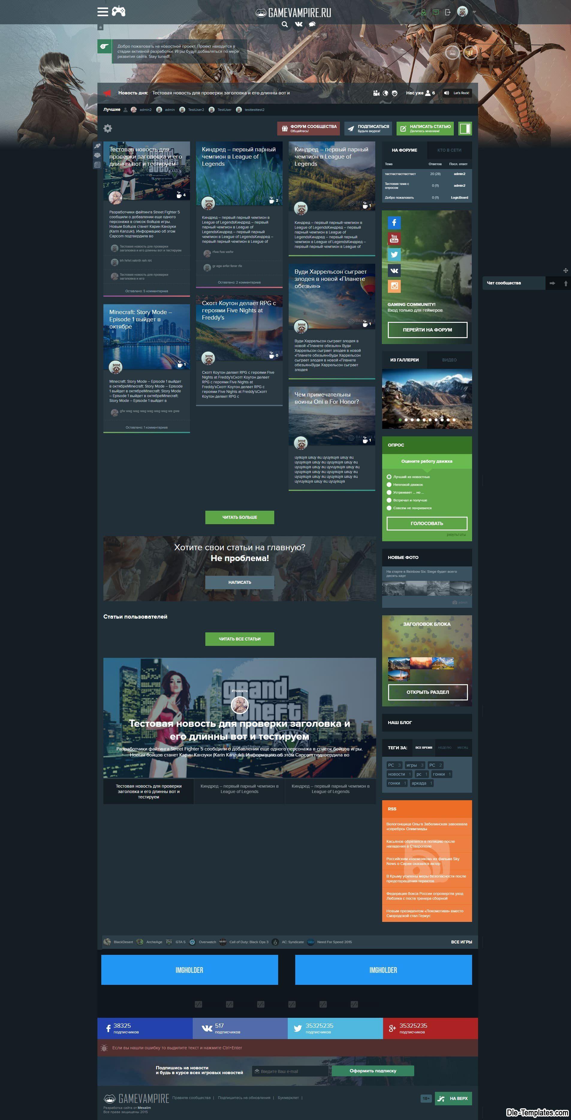 GameVampire - адаптивный игровой шаблон для DLE + шаблон для форума ...