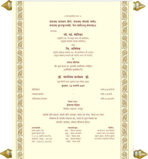 party invitation quotes in hindi image quotes at