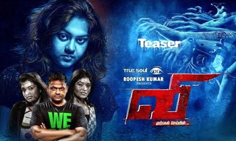 V Tamil Movie Review