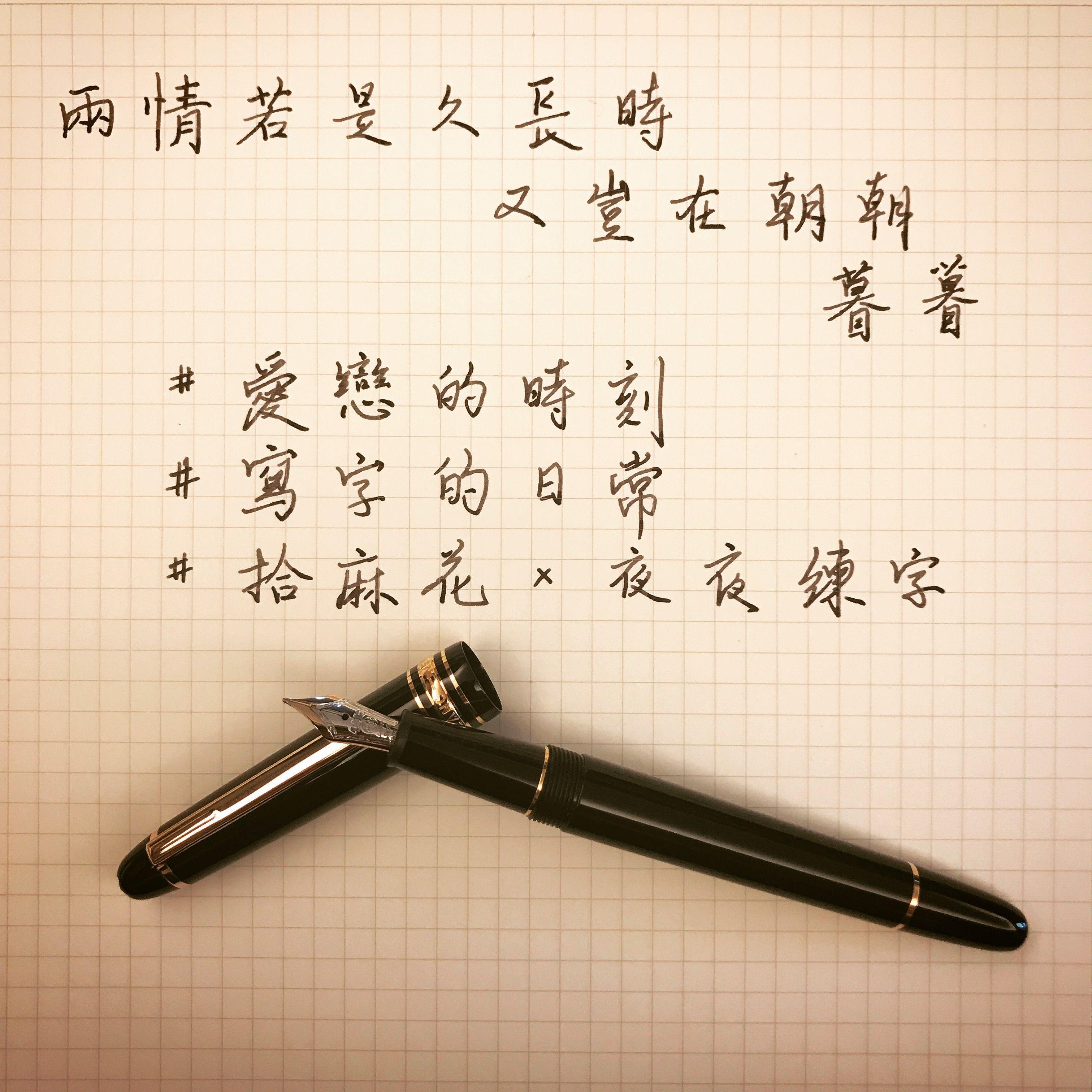 Pin By Samantha Chu On Chinese Calligraphy