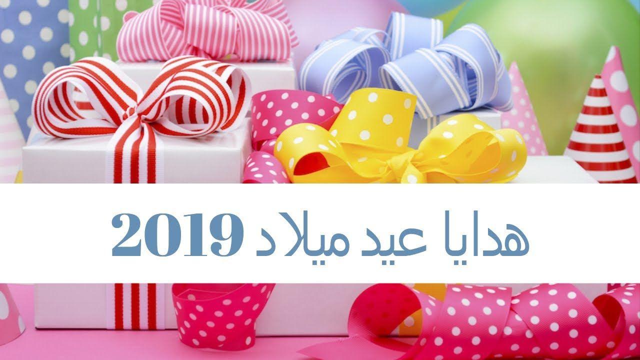 هدايا عيد ميلاد للبنات 2019 هدايا عيد ميلاد صديقتي Food