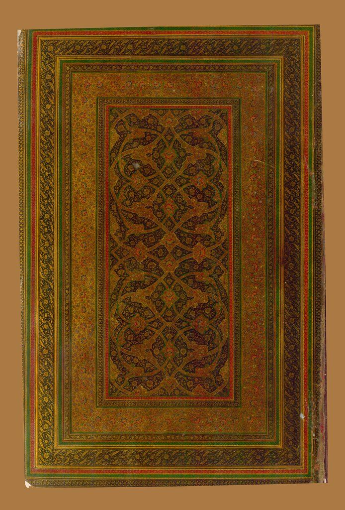 Holy Qur'an — Viewer — World Digital Library