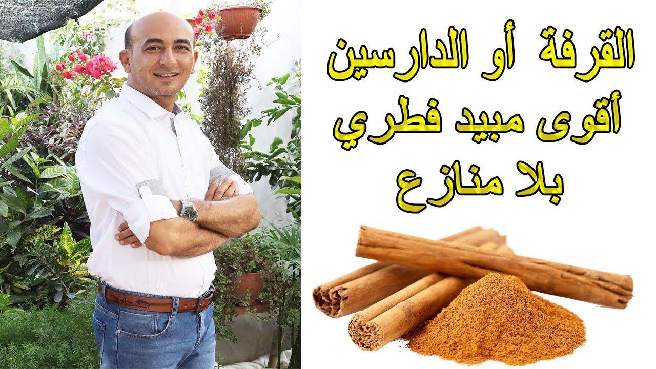 القرفة او الدارسين أقوى مبيد فطري طبيعي لجميع النباتات Cinnamon Is A Natural Fungicide For Plants Youtube Home Cooking Agriculture