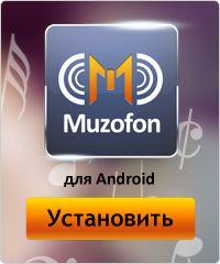 Muzofon скачать на андроид