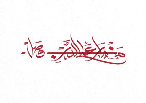 Madyan22 Typography Quotes Islamic Calligraphy Islamic Art Calligraphy