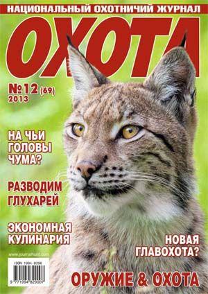 Охота. № 12 (декабрь 2013)   Охота и рыбалка   Электронная библиотека