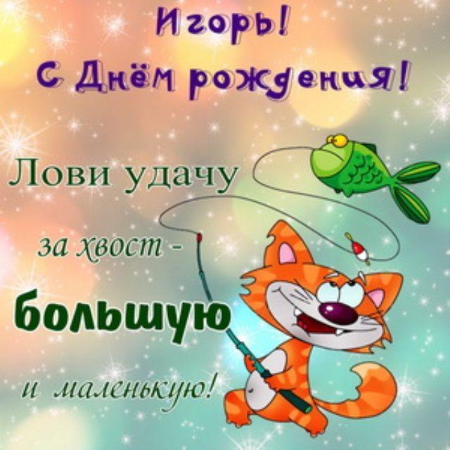Krasivye Kartinki S Dnem Rozhdeniya Igor 48 Kartinok Postcard Happy Birthday Cards