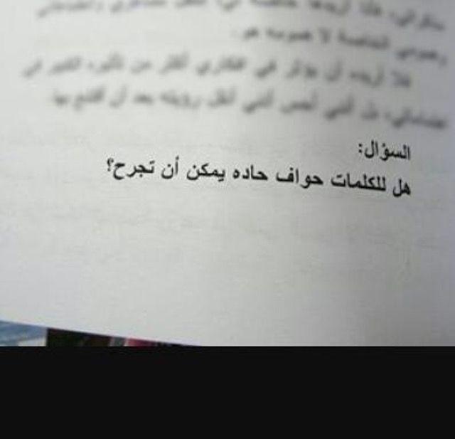 لا اظنها تجرح بل تقتل Words Arabic Words Arabic Quotes