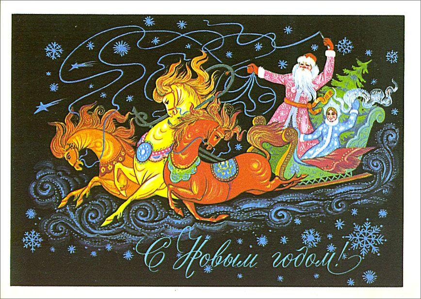 Советские открытки дед мороз на санях
