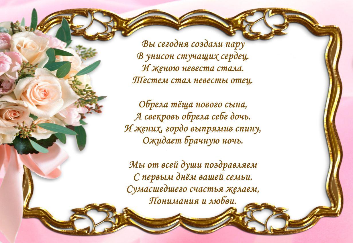 Поздравления на свадьбу оригинальные стихи от родственников