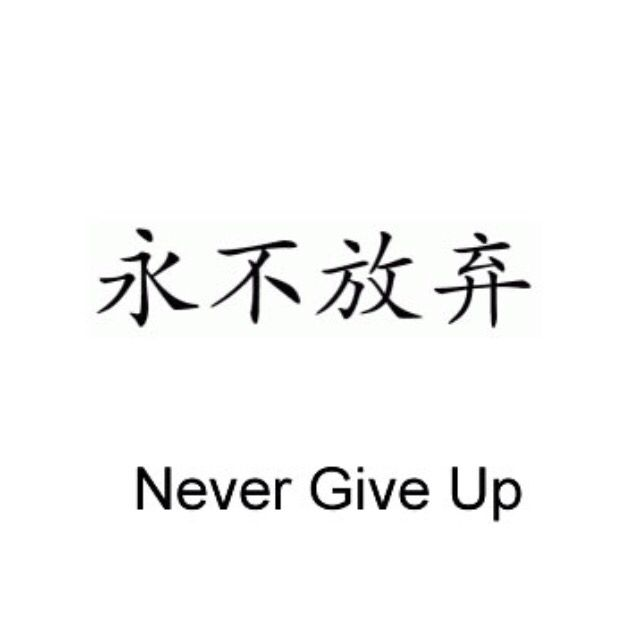 Never Give Up Chinese Tattoo Japanese Tattoo Symbols Chinese