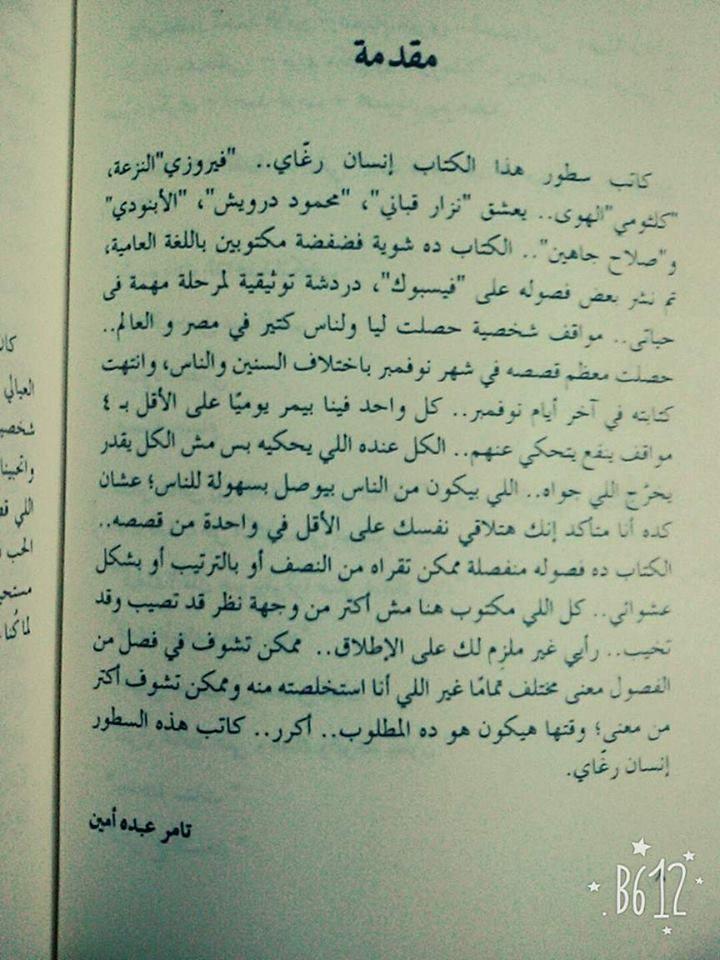 آخر ايام نوفمبر تامر عبده امين دعوة للقراءة Bullet Journal Quotes Journal