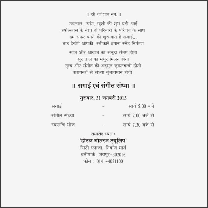 25th Anniversary Invitations Card In Hindi In 2019 Wedding