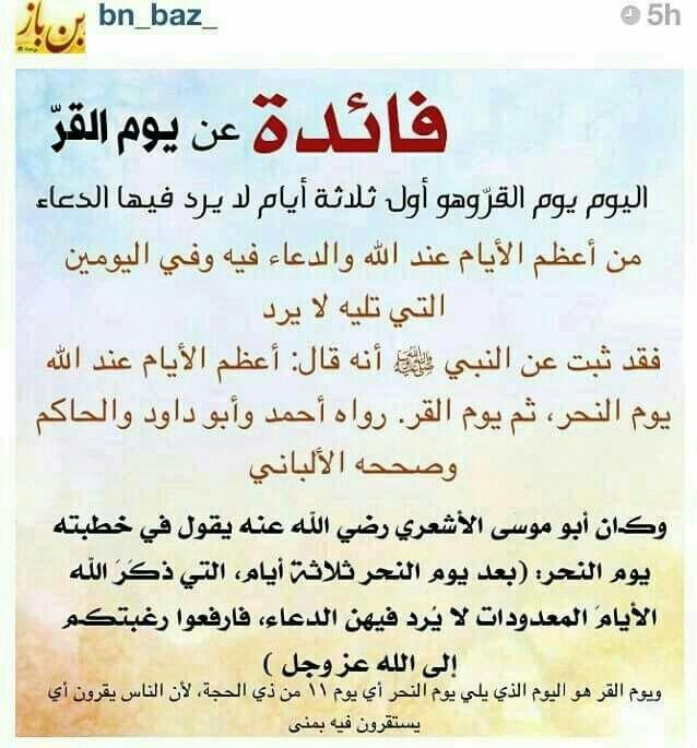 فائدة عن يوم القر Language Quotes Arabic Words Words