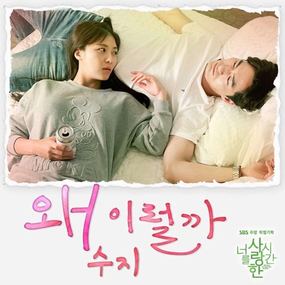 SUZY 'The Time We Were Not in Love OST Part 5' Album