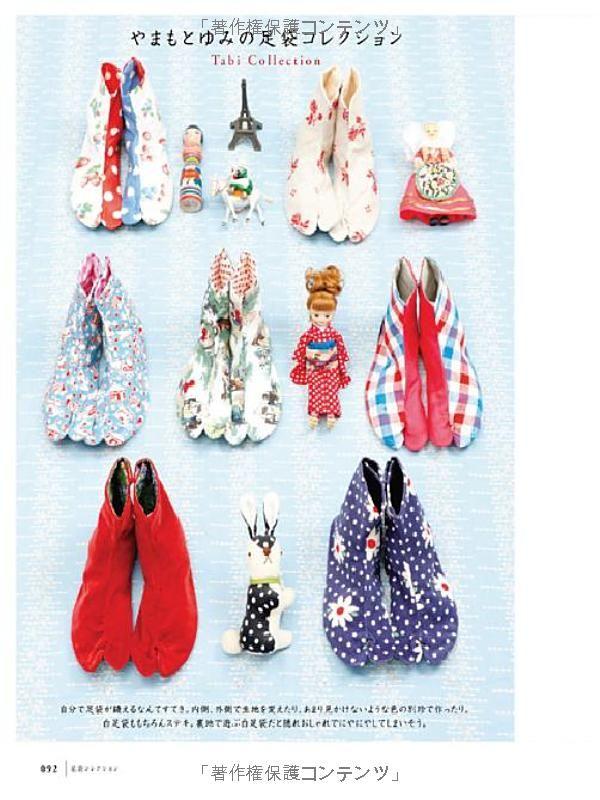 Book Yumi Yamamoto Kimono Play Amazon Co Jp Con Imagenes Japon