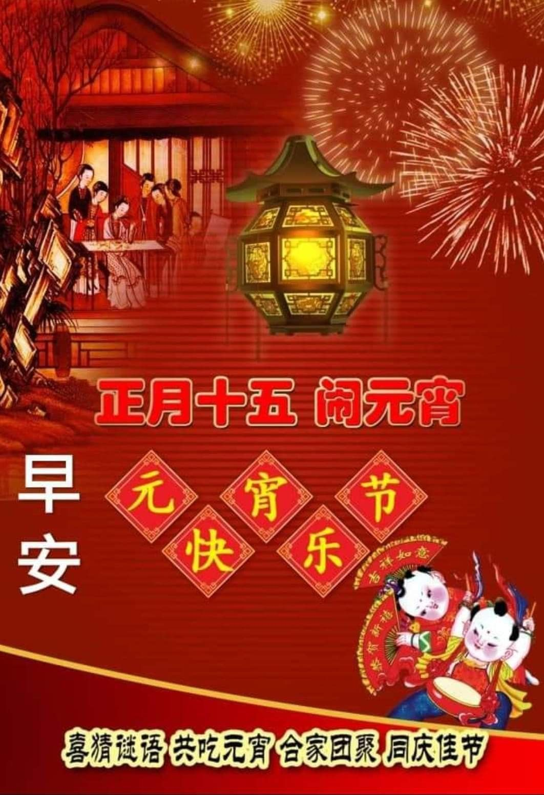 Pin by 玉珠 凃 on 過年節慶 Chinese new year greeting, Chinese