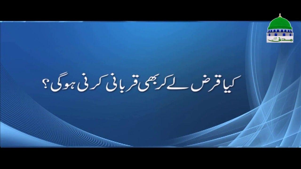 Bakra Eid Special Kya Qarz Par Qurbani Karna Jaiz Hai