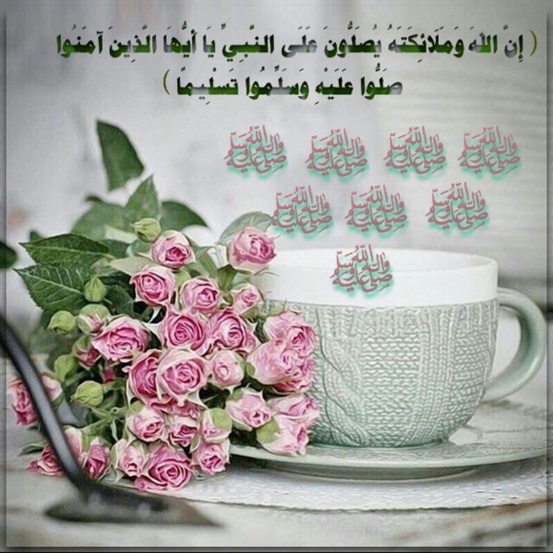 إن الله وملائكته يصلون على النبي ياأيها الذين آمنوا صلوا عليه وسلمواتسليما ﷺﷺﷺ غفرالله لمن نشر الصلاه على النبي Pics Glassware Tea Cups