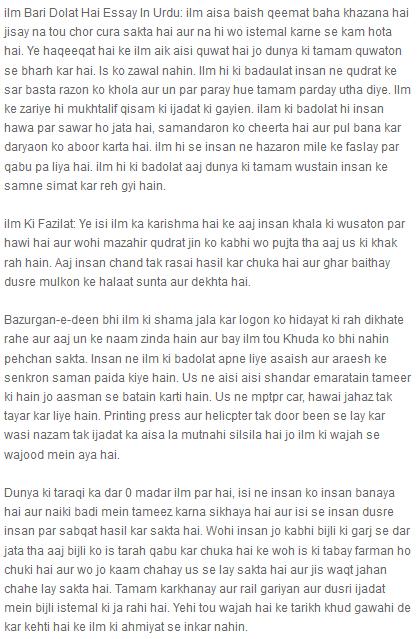 Ilm ki ahmiyat essay about myself