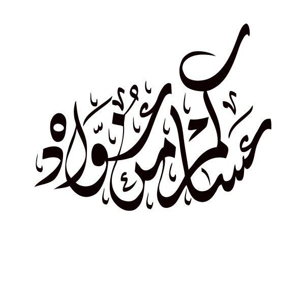 مخطوطات عساكم من عوادة مفرغة 2014 Eid Cards Eid Mubarak Greetings Arabic Calligraphy Design