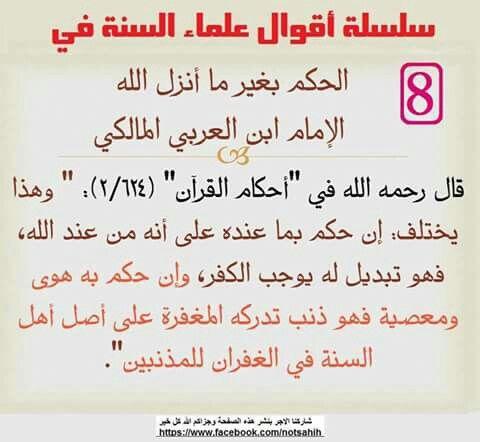 Pin By زهرة الياسمين On سلسلة أقوال علماء السنة في الحكم بغير ما أنزل الله Islamic Art Math Calligraphy