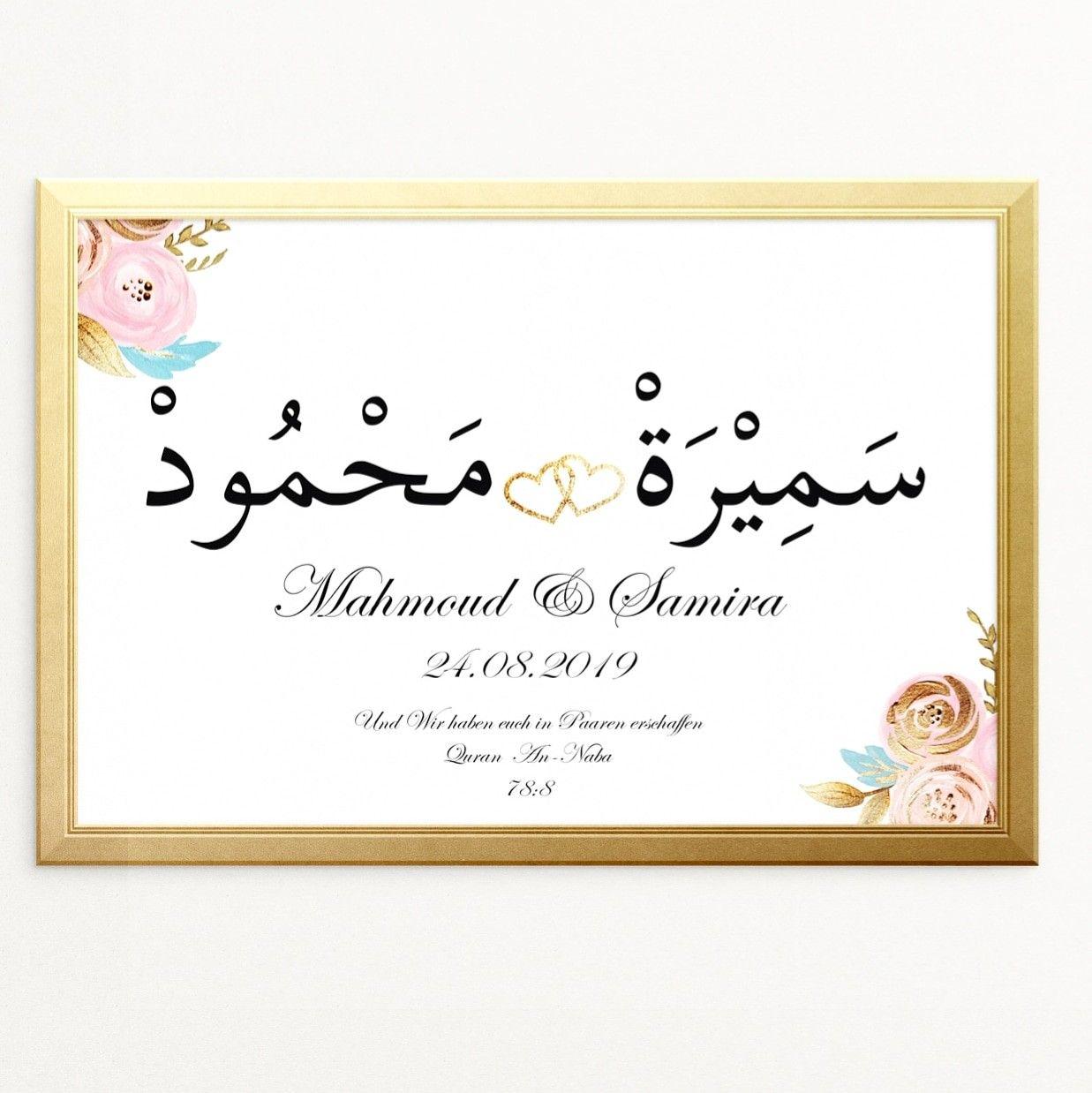 Islamische Hochzeits Poster Bilder Geschenkideen Gold Nikah Ehepaare Arabische Kalligraphie Islamische Geschenke Islamische Hochzeit Hochzeit Bilder