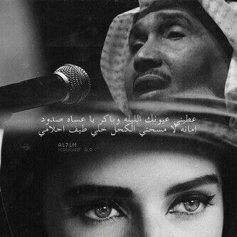 عطني عيونك الليلة محمد عبده We Heart It Image Find Image