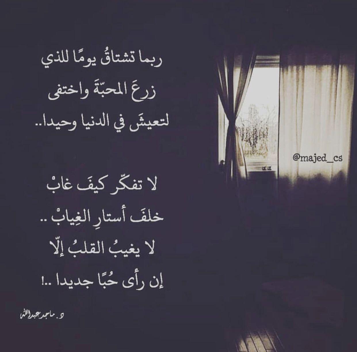 لا يقدر على الغياب إلا من لديه بديل Arabic Quotes Sweet Quotes Words Quotes