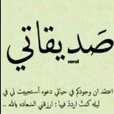 يا الله Arabic Words Words Arabic