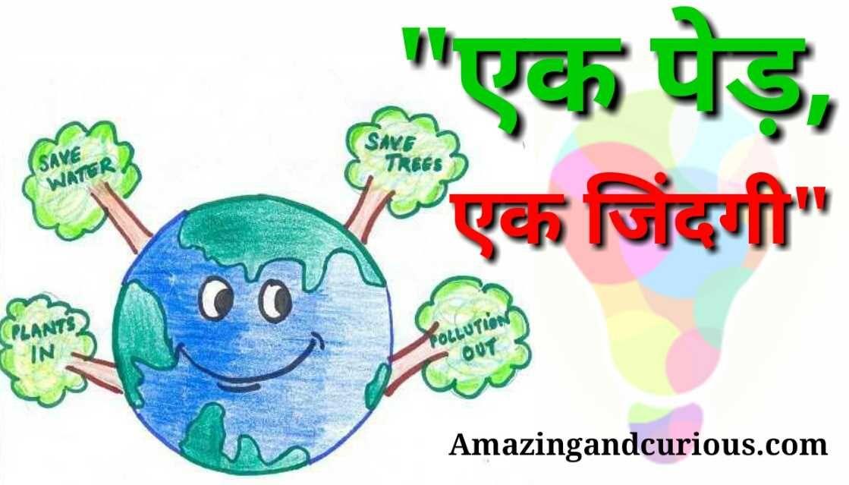 पेड़ बचाओ पर स्लोगन Best Save Trees Slogans In Hindi