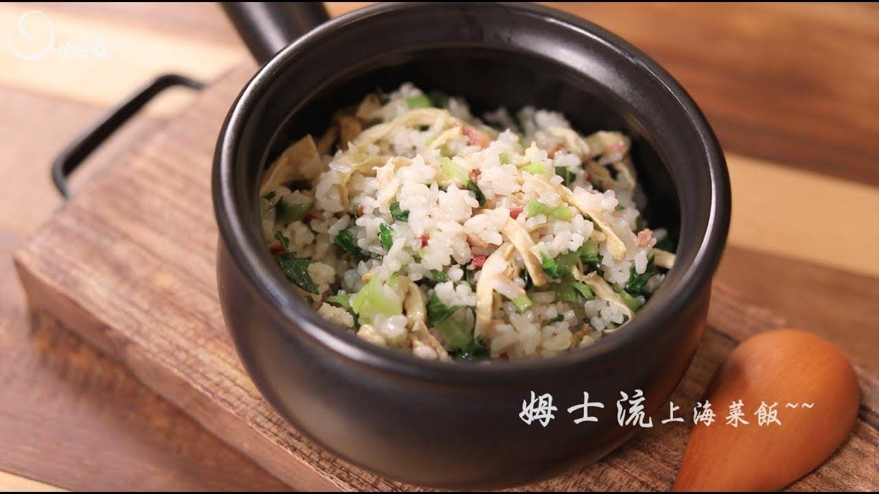 【姆士流】 上海菜飯   Noddle recipes,昔中國大陸から臺灣に來た外省人の家庭はよく作る(詳しく分からないので, Asian recipes