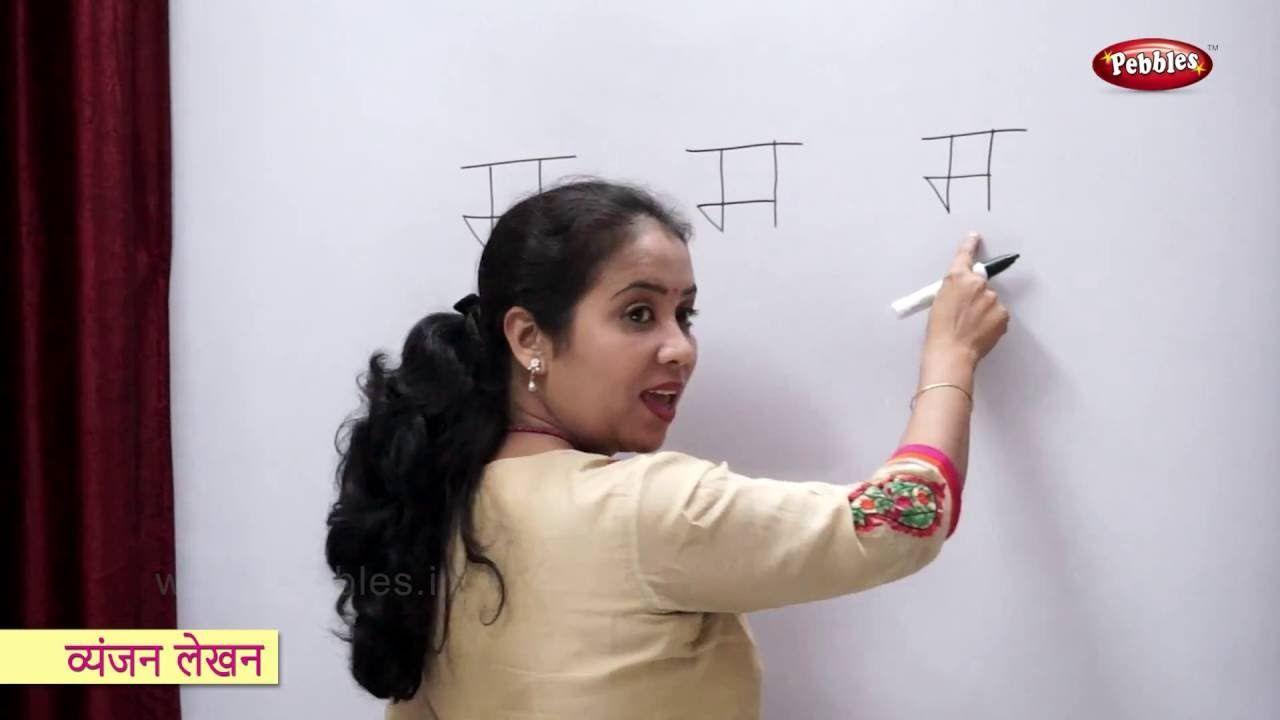 How to Write Hindi Alphabets One By One | Writing Hindi Varnamala ...