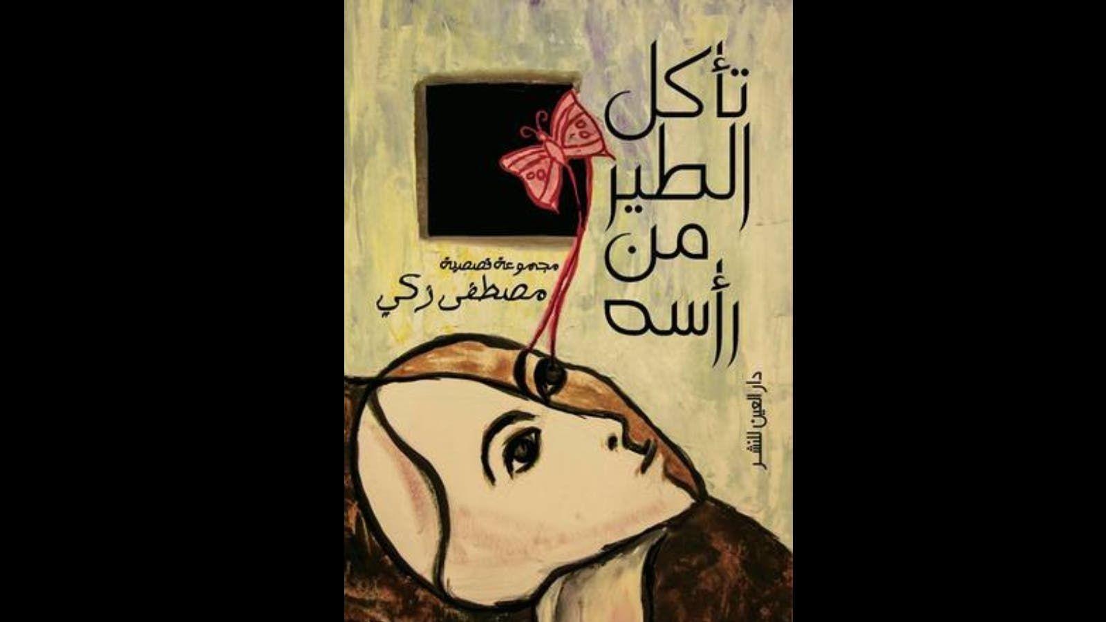 رواية تأكل الطير من رأسه للكاتب والقاص مصطفى زكي In 2021