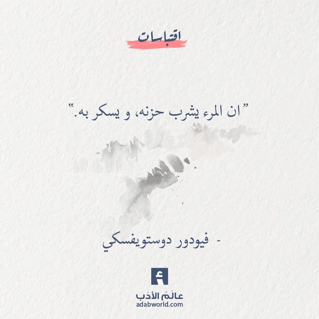 اقتباس من رواية الزوج الابدي لـ فيودور دوستويفسكي عالم الأدب Words Quotes Arabic Quotes Snap Quotes