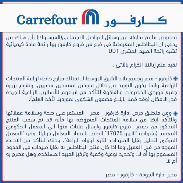 حقيقة أكتشاف مواد كيميائية تشبه المبيدات الحشرية في بطاطس كارفور Apl Carrefour Ill