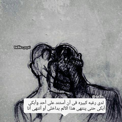 أريد أن أنتهي أريد أن أموت Quotations Arabic Quotes Quotes