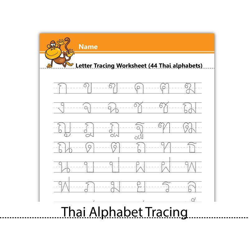 Thai Alphabet Writing Worksheets Pdf - Worksheetpedia