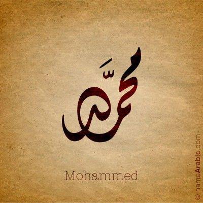 Namearabic Mohammad3 Name Calligraphy Name Arabic Calligraphy Islamic Calligraphy