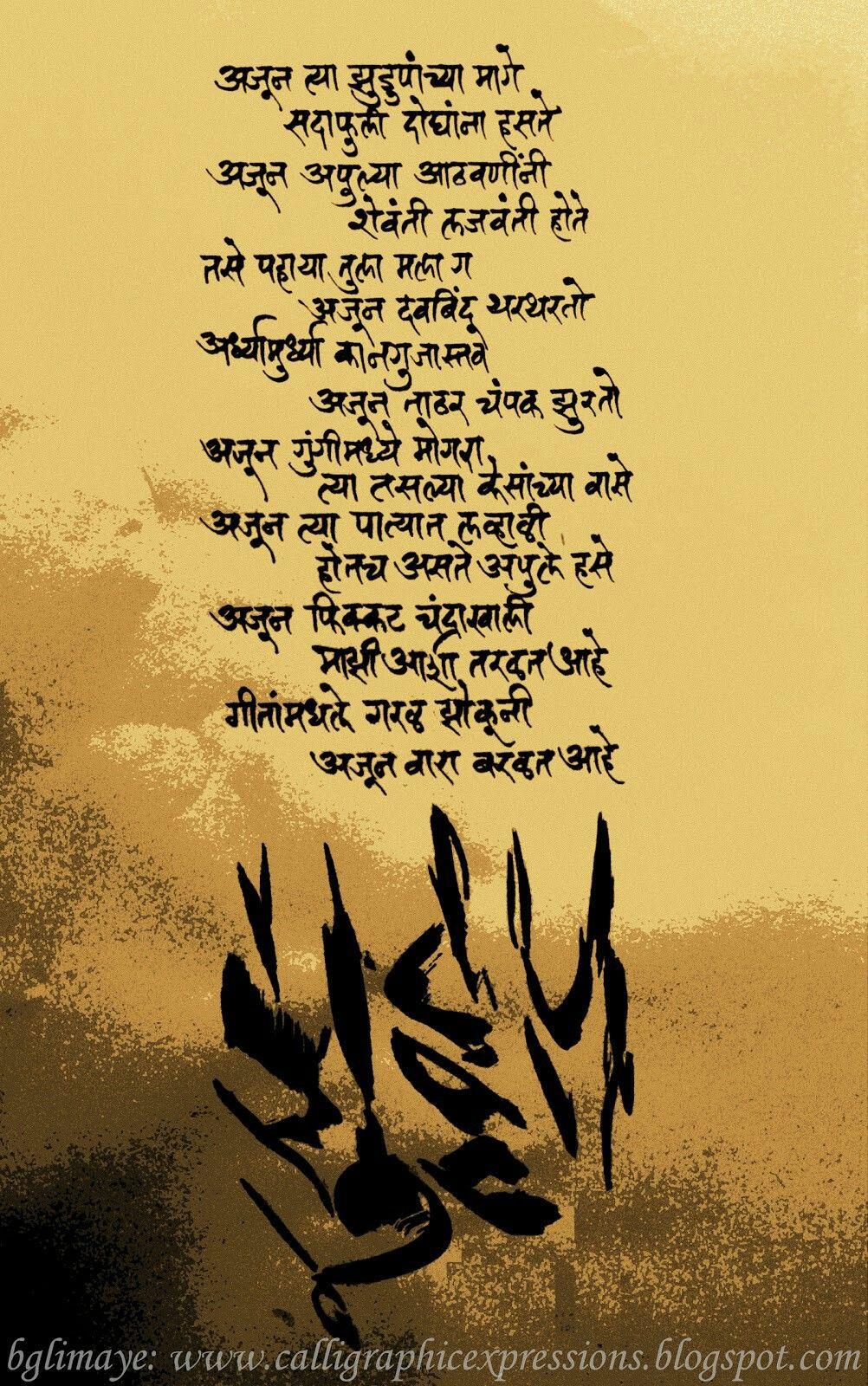 Rahul Panari: Nice Marathi Poem