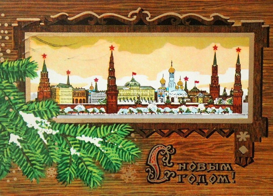 Художник С. Казанцев. Новогодняя открытка. 1973